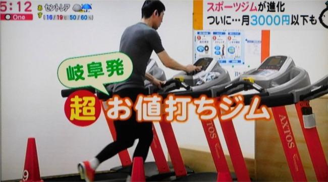 月額3000円以下の超お値打ちジム