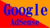 グーグルアドセンス Google AdSense