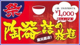 1000円で陶器が詰め放題