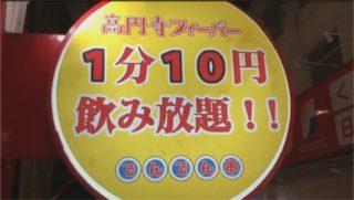 でんでん串 高円寺駅前階段急店の看板