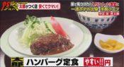 こたろうのハンバーグ・ライス付き500円