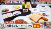 松阪シティホテルのカレーモーニング
