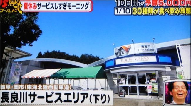 長良川サービスエリア