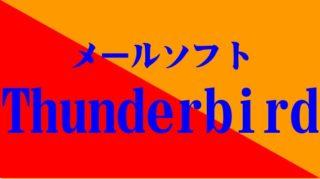 メールソフト・thunderbird