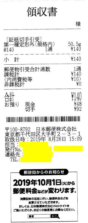 郵便局の領収書