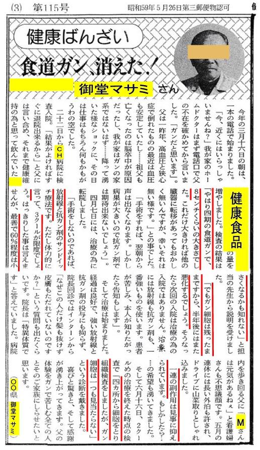 父の末期食道がんの体験談が広報誌に掲載されました