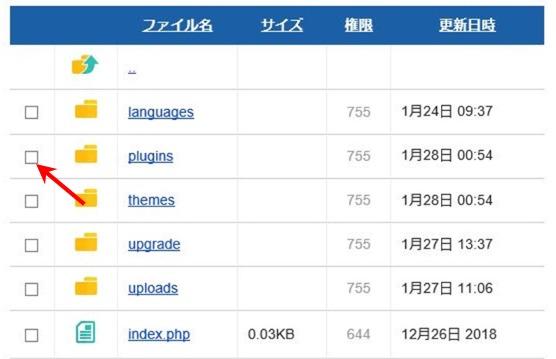 エックスサーバーのFTP画面