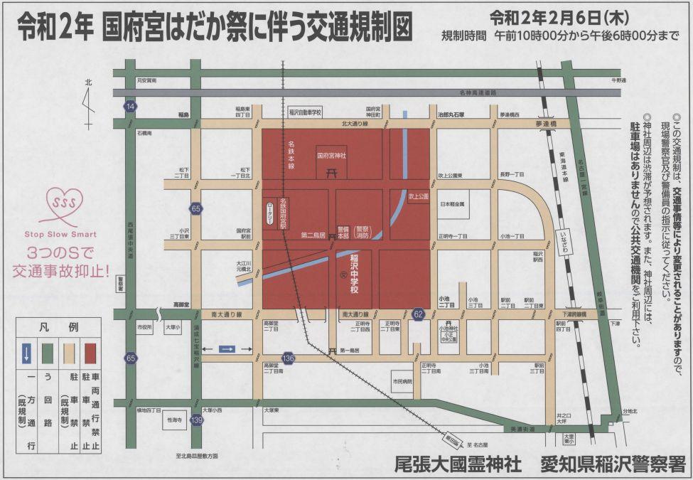 稲沢市国府宮のはだか祭の交通規制図