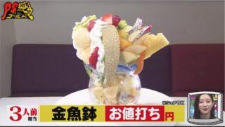 一宮市 フルーツショップセリーヌの金魚鉢(超特大パフェ)
