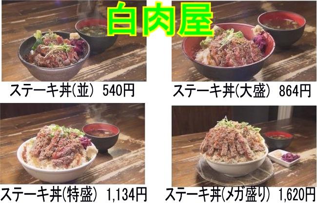 名古屋市大須の白肉屋さんのステーキ丼4種類