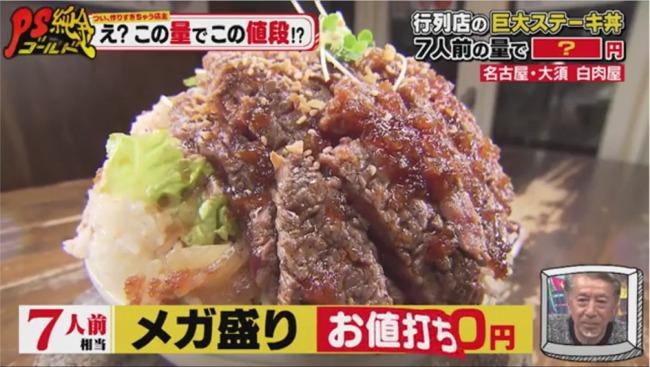 名古屋市大須・白肉屋のステーキ丼7人前