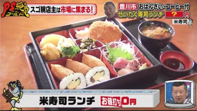 愛知県豊橋市の米寿司ランチ