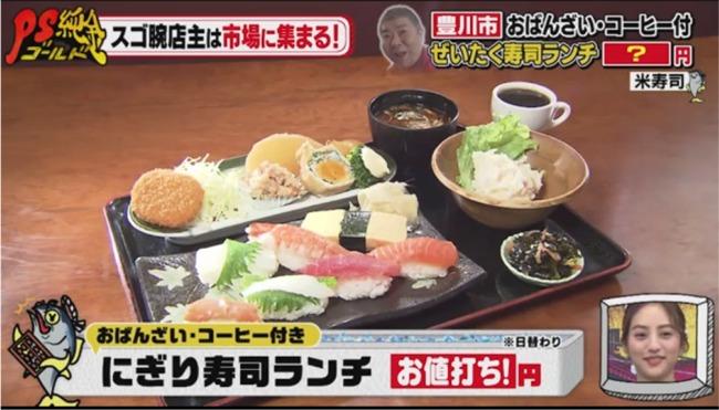 愛知県豊橋市 米寿司のにぎり寿司ランチ
