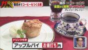岐阜県関市 GRACEE GRACY(グレイシーグレイシー)のアップルパイ