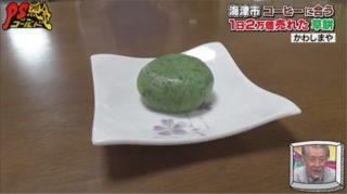 岐阜県海津市のかわしまやの草餅