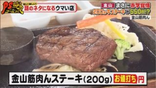 名古屋市 金山筋肉んステーキ