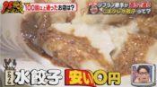 中国料理 まこちゃんの水餃子