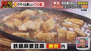 南海園の鉄鍋麻婆豆腐