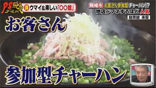 麺菜館 楽屋の陶板焼チャーハン