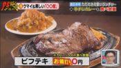 三重県四日市市レストランやかたのステーキ
