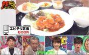 福吉ラーメン【稲沢市 】のエビチリ定食