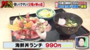 味福【名古屋市緑区】の海鮮丼