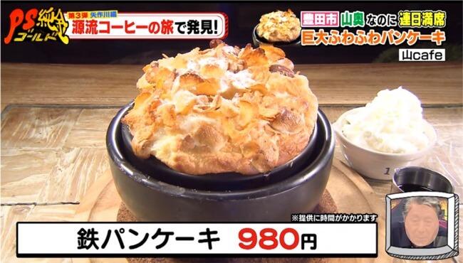 山カフェ 豊田市 鉄パンケーキ