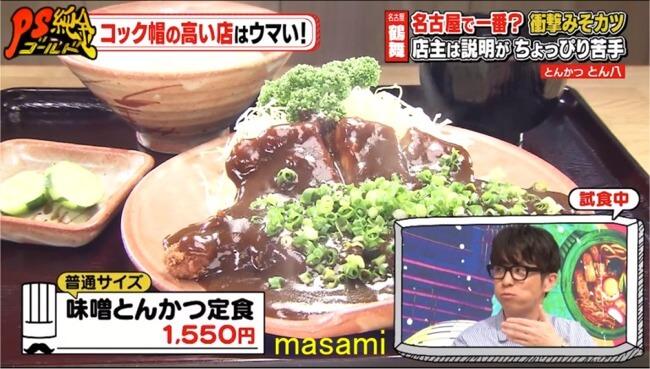 名古屋市 鶴舞 とん八の味噌とんかつ定食
