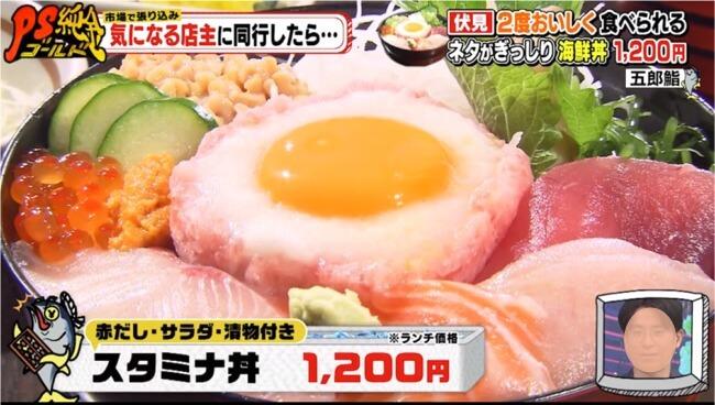 五郎鮨 ランチ 名古屋市中区 スタミナ丼