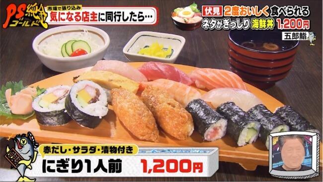 五郎鮨 ランチ 名古屋市中区 握り寿司