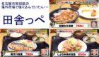 田舎っぺ 名古屋市港区 日替わり定食 しょうが焼き定食 塩サバ定食