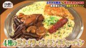 横浜市中華街 鳳林 4種の巨大メリーゴーランドチャーハン