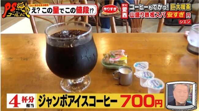 シエンの巨大アイスコーヒー