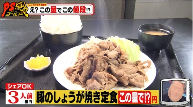 愛夏 あいか 豚のしょうが焼き定食(大盛り) 中津川市 岐阜県