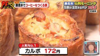 人気No.1カルボ 壱番窯 桑名市 三重県