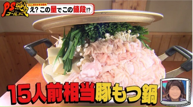 明月 めいげつ 豚もつ鍋 岡崎市 愛知県