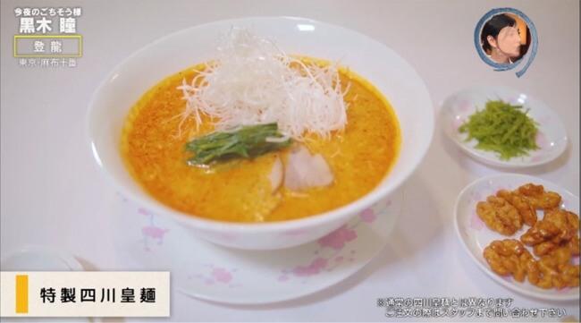 登龍 麻布店 とうりゅう 特製四川皇麺 麻布十番 東京