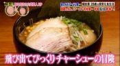 つなぎ つなスペ味噌ラーメン 渋谷区恵比寿
