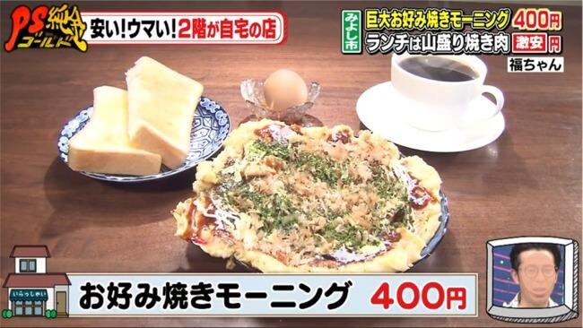 福ちゃん コーヒー&鉄板お好み焼き お好み焼きモーニング PS純金 みよし市 愛知県
