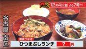 魚とし本店 ひつまぶしランチ 南区 名古屋 PS純金