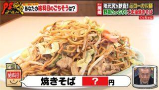 くっちゃん 焼きそば 中華料理 岡崎市 愛知県
