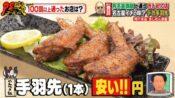 角千本店 きしめん茶屋 手羽先 春日井市 PS純金