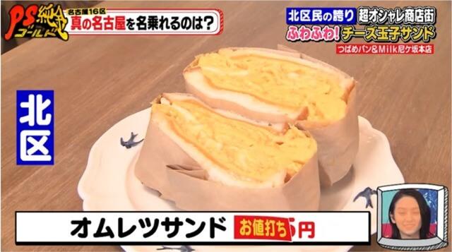 オムレツサンド つばめパン&Milk尼ヶ坂本店 PS純金 名古屋市北