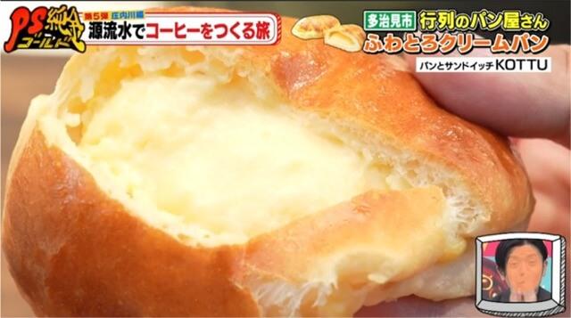 コッツ kottu 多治見市 やさしいクリームパン 岐阜県