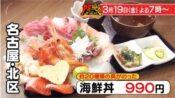 やっとる? 居酒屋 特製海鮮丼 名古屋市北区 PSゴールド PS純金