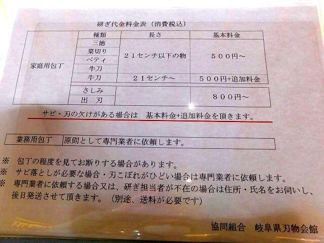 包丁 研ぎ代 プロ せきてらす 刃物会館 岐阜県関市