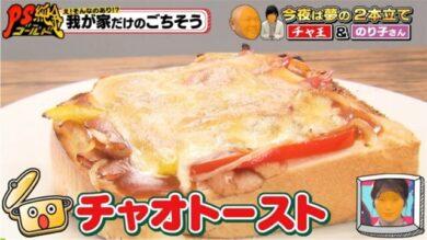 チャオトースト スパゲッ亭チャオ オリジナルソース