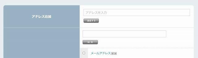 niftyメール 受信拒否アドレス 検索