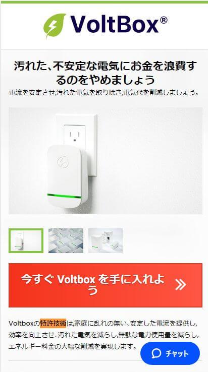 Voltbox 特許番号